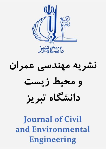 نشریه مهندسی عمران و محیط زیست دانشگاه تبریز